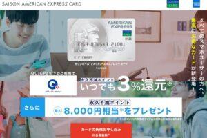 「セゾンパール・アメリカン・エキスプレス・カード」
