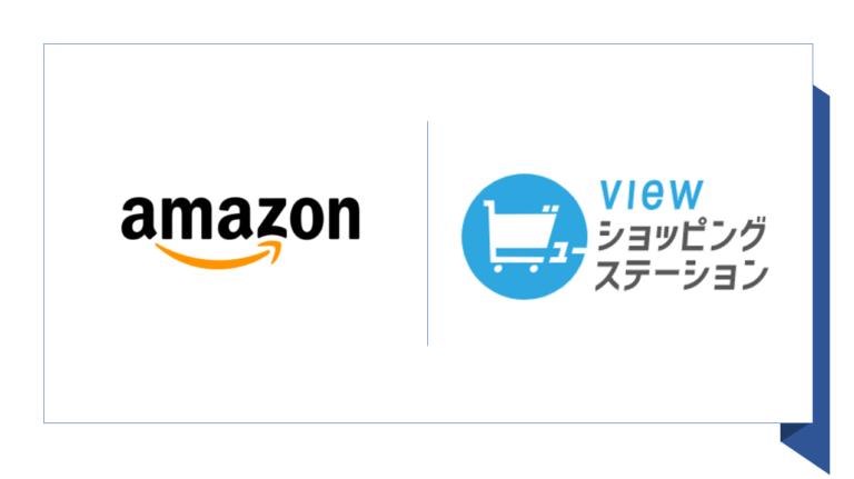 【Amazon】ポイントモール改悪後でもポイントがつくVIEWショッピングステーションとは?