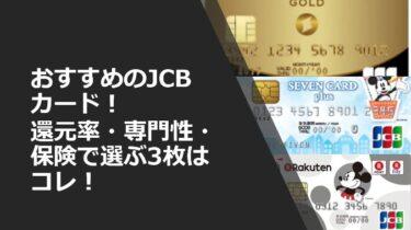 おすすめのJCBカード!還元率・専門性・保険で選ぶ3枚はコレ!