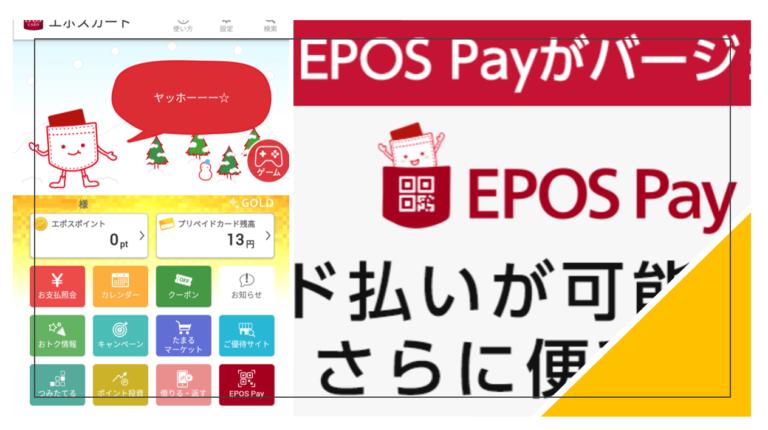 EPOS Payの使える範囲が拡大