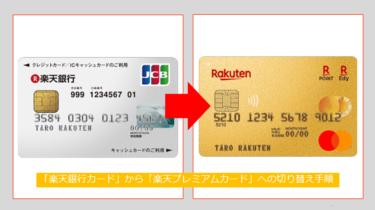 楽天銀行カードから楽天プレミアムカードへの切り替え手順
