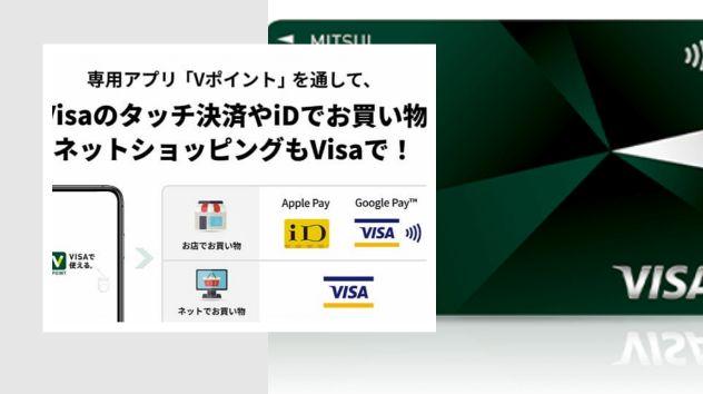 三井住友ナンバーレスカード(NL)の申込みでお得なポイントサイト