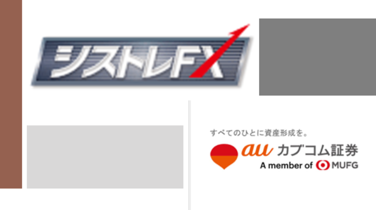 auカブコム証券「シストレFX」の口座開設はポイントサイト経由の爆益案件!攻略法を解説!