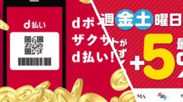 ドコモユーザー以外でもお得な「d払い」の使い方