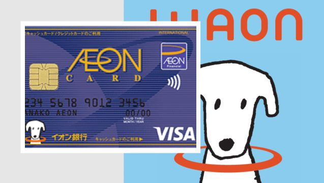 イオンカード新規入会キャンペーンの詳細とカードのお得な活用の仕方を解説!