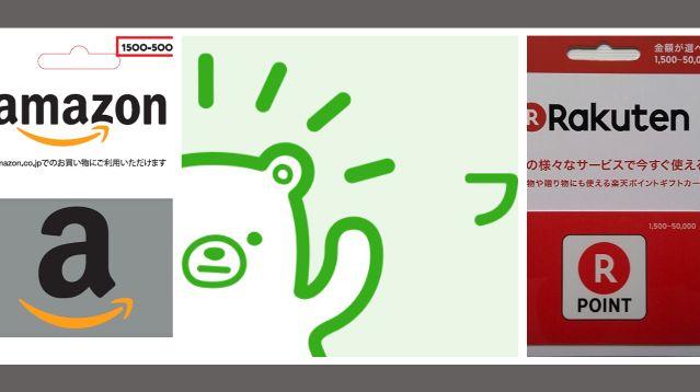 ドンキホーテでPOSAカード購入がポイント対象外に!代わりを解説!