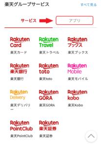 楽天市場アプリ選択