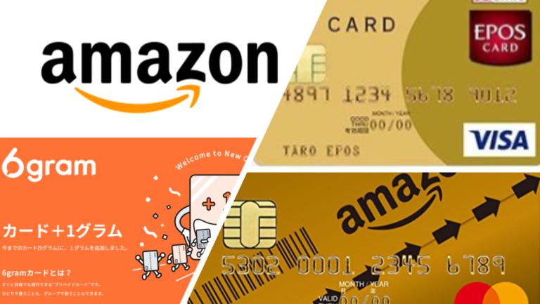 Amazonでお得なクレジットカードは?6gramなら最大2.5%還元!