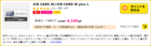 JCB CARD W byハピタス