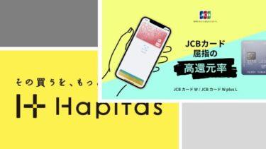 JCBカードWの入会キャンペーンは「ハピタス」経由の申込みが断然お得!