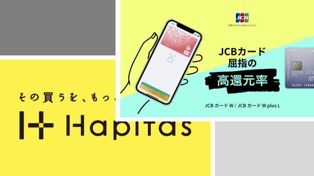 JCB CARD Wの入会キャンペーンは「ハピタス」経由の申込みが断然お得!