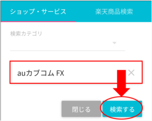 auカブコムFXを検索バーに入力